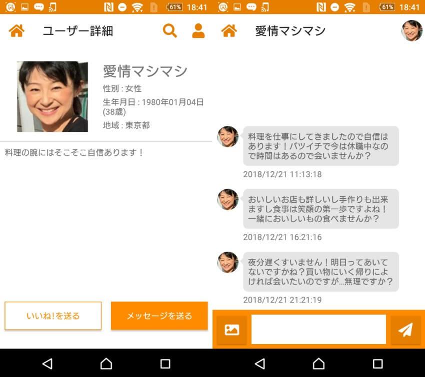 悪質出会い系アプリ「オトナマッチ」サクラ