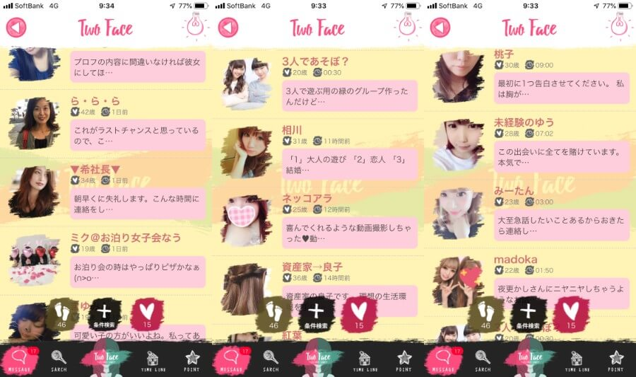Two Face~あなたへ送る人生大逆転マッチングアプリ~サクラ