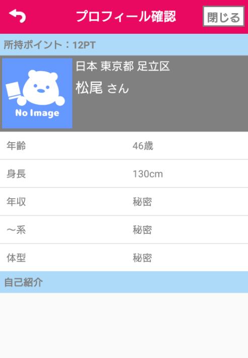 悪徳出会い系アプリ「talkchat」会員登録