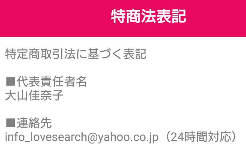 悪徳出会い系アプリ「talkchat」運営