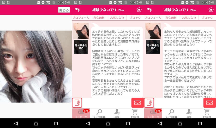 悪徳出会い系アプリ「talkchat」サクラ