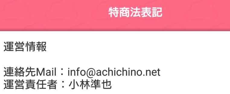 悪徳出会い系アプリ「アチチーノ」運営