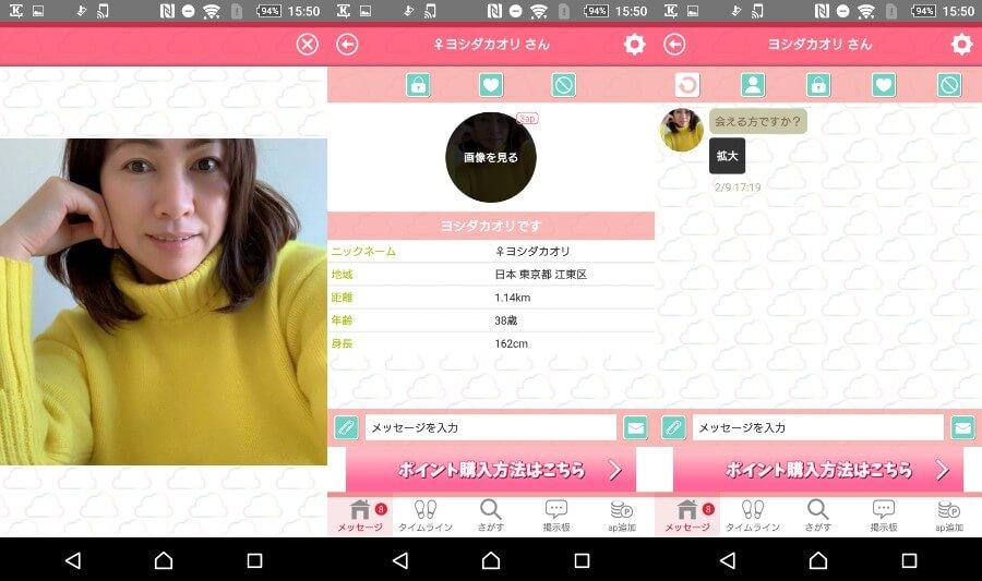 悪徳出会い系アプリ「アチチーノ」サクラ