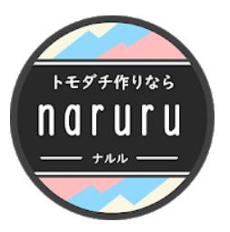 登録無料で楽しくトークするなら(naruru)友達作りアプリ