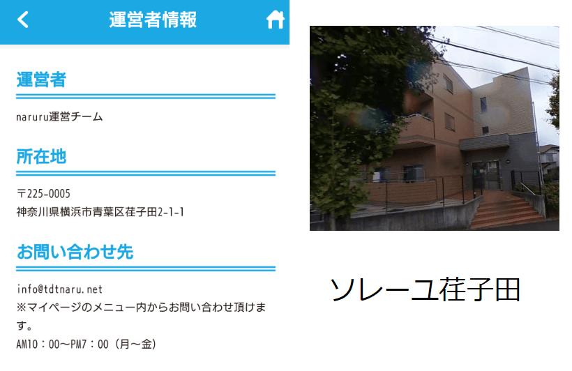 登録無料で楽しくトークするなら(naruru)友達作りアプリ運営