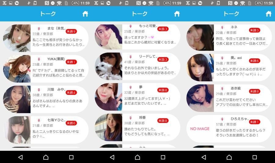 登録無料で楽しくトークするなら(naruru)友達作りアプリサクラ