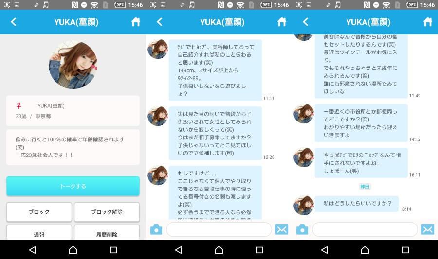 登録無料で楽しくトークするなら(naruru)友達作りアプリのサクラよ