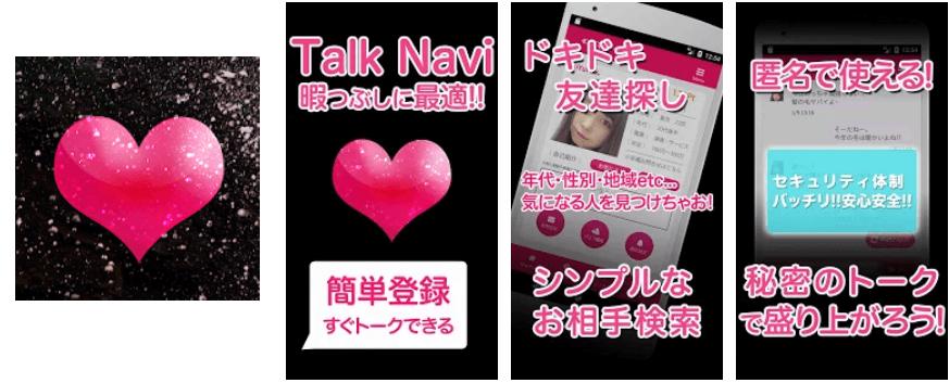 悪質出会い系アプリ「TalkNavi」