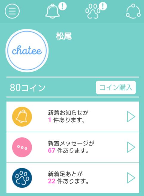 Chatee(チャッティ) - 暇つぶし~真剣トークで盛り上がろう会員登録