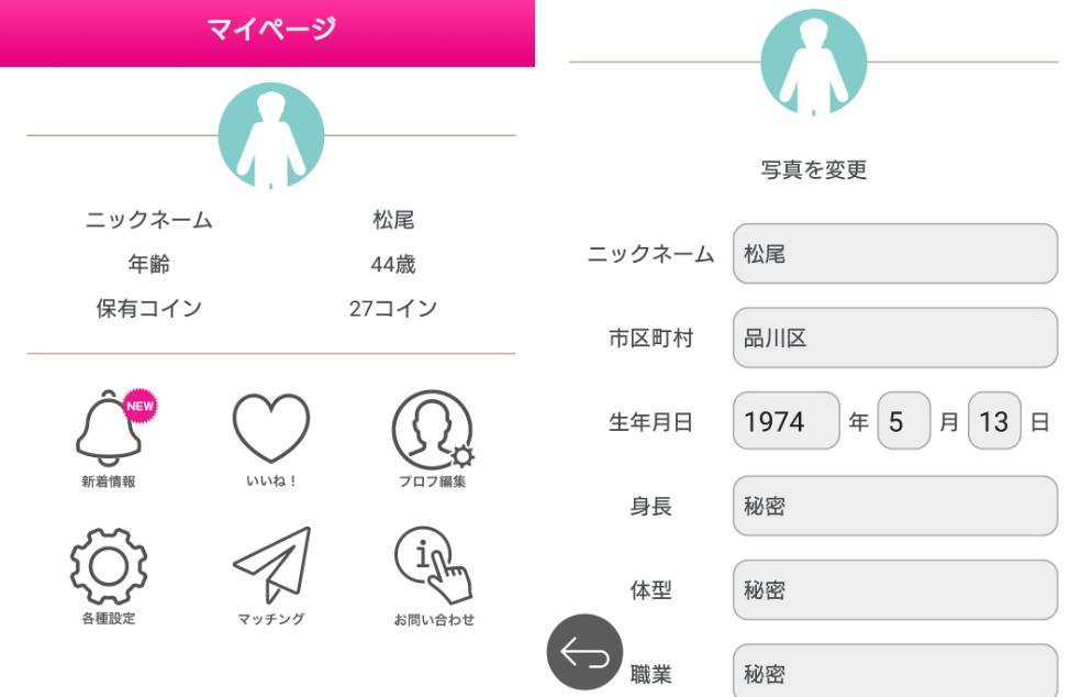悪質出会い系アプリ「どきゅーん」会員登録