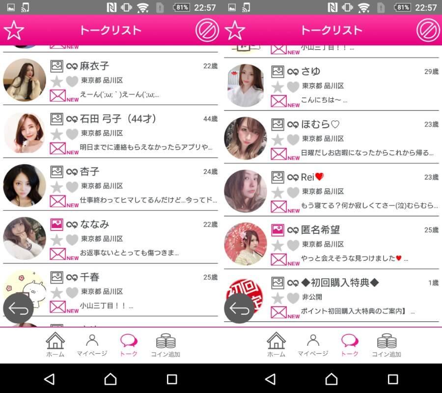 悪質出会い系アプリ「どきゅーん」サクラ