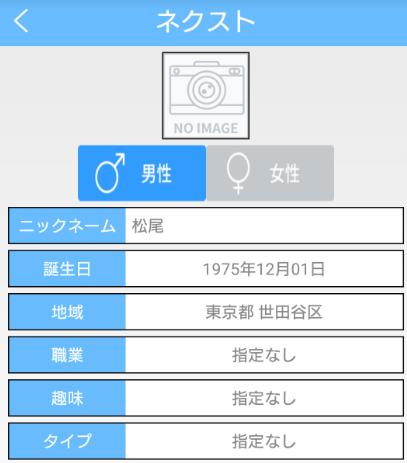 悪質出会い系アプリ「ネクスト」会員登録