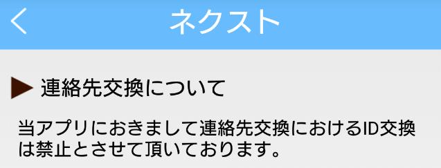 悪質出会い系アプリ「ネクスト」蓮先交換禁止