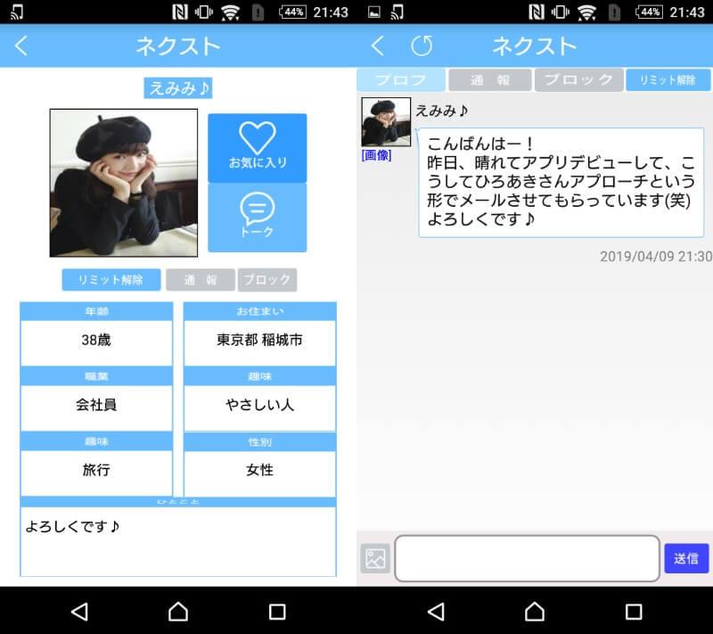 悪質出会い系アプリ「ネクスト」サクラ