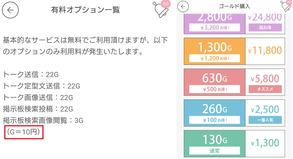 niceone(ナイスワン)バラエティSNSアプリ料金