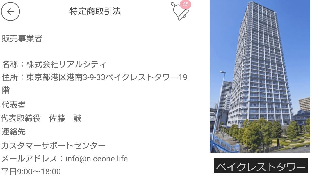 niceone(ナイスワン)バラエティSNSアプリ運営