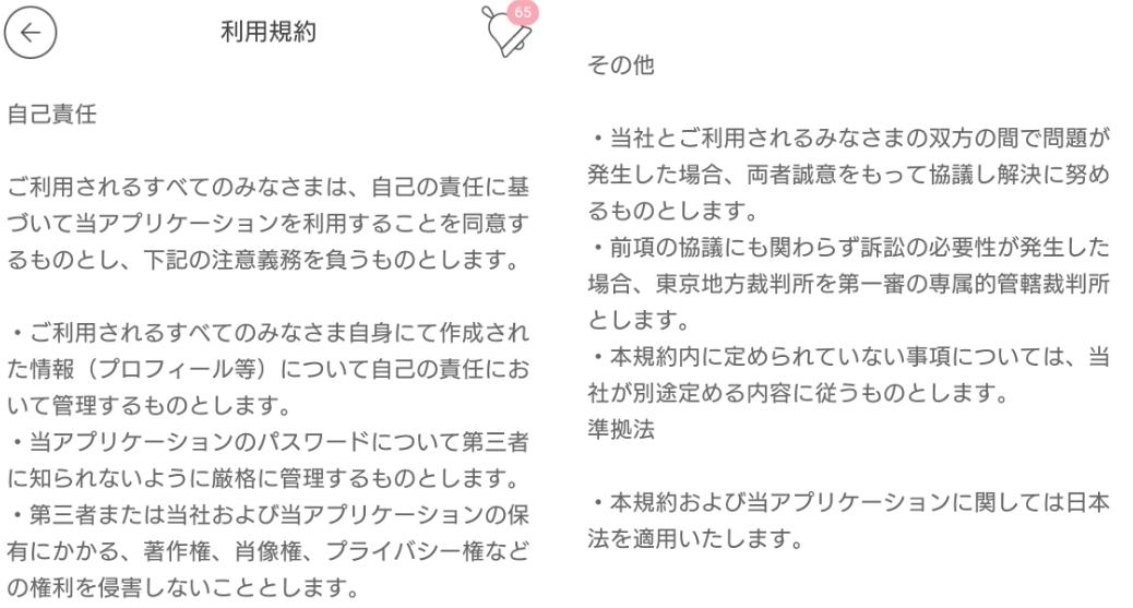 niceone(ナイスワン)バラエティSNSアプリ利用規約