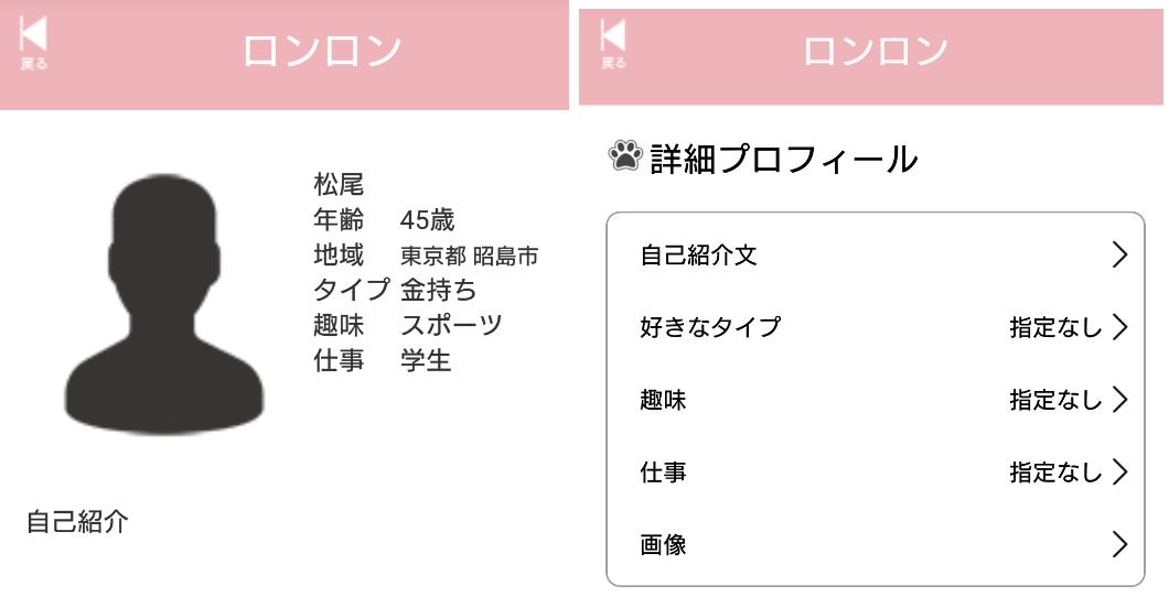 サクラ悪徳出会い系アプリ「Ronron」会員登録