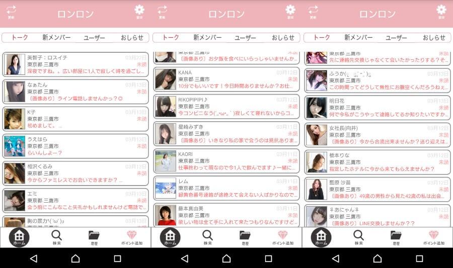 サクラ悪徳出会い系アプリ「Ronron」サクラ