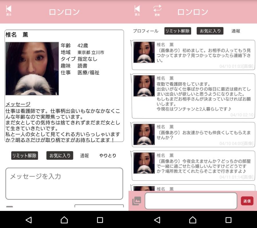 サクラ悪徳出会い系アプリ「Ronron」のサクラ