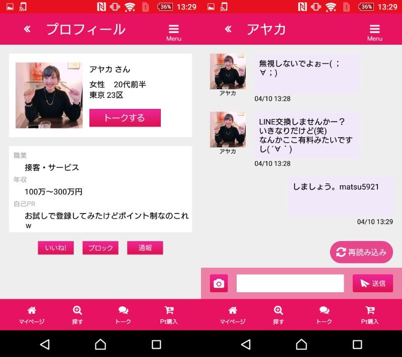 悪質出会い系アプリ「TalkNavi」サクラたちの画像