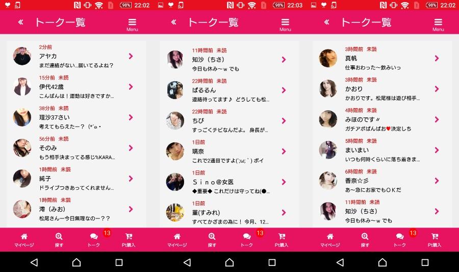 悪質出会い系アプリ「TalkNavi」サクラ達の画像