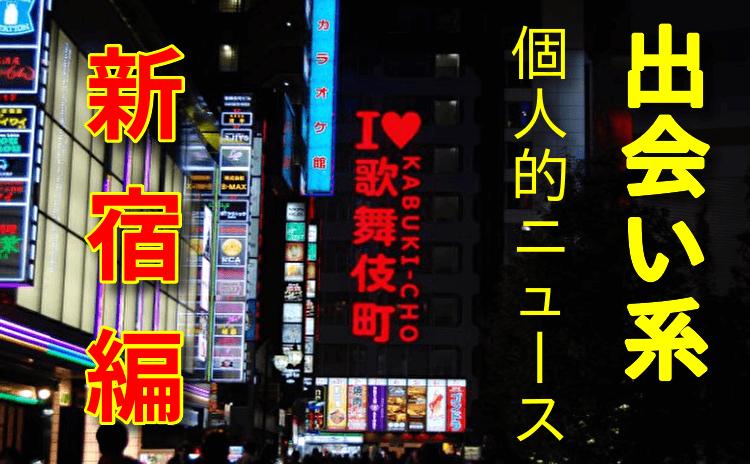 出会い系の個人的ニュース新宿編
