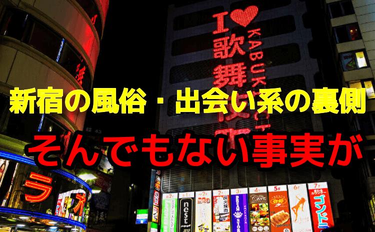 新宿での出会い系風俗の裏事情