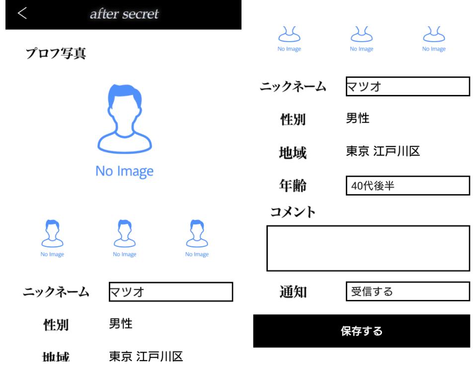 悪徳出会い系アプリ「aftersecret」会員登録