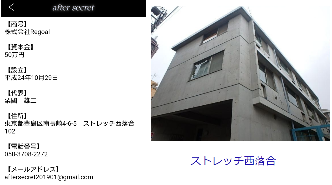 悪徳出会い系アプリ「aftersecret」運営