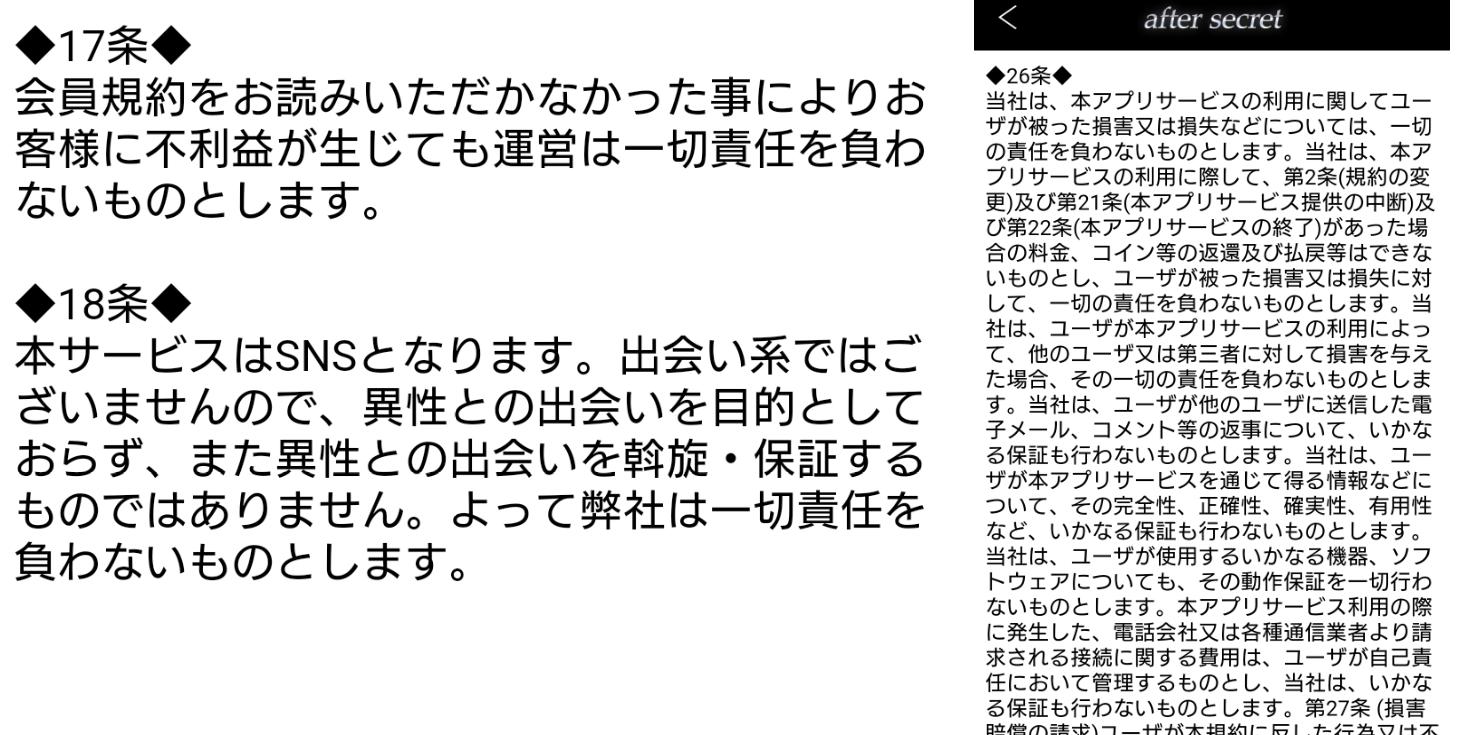 悪徳出会い系アプリ「aftersecret」利用規約