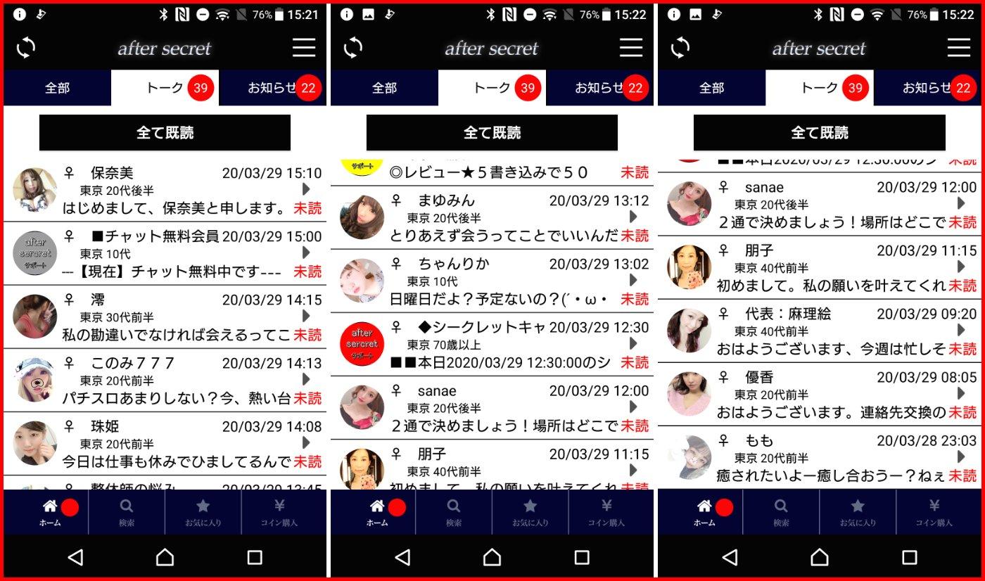 悪徳出会い系アプリ「aftersecret」サクラ