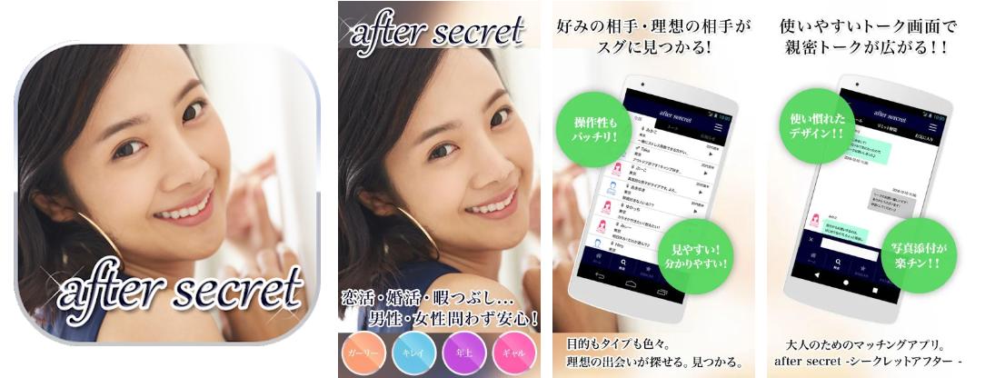 出会い系アプリ「 aftersecret」