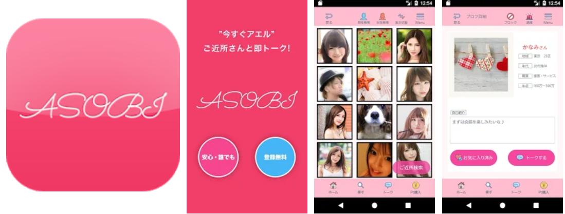 悪質出会い系アプリ「ASOBI」
