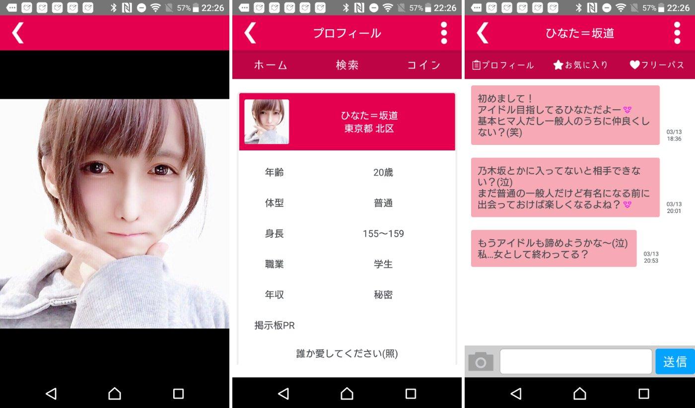 チャットアプリ ハート 登録無料で簡単コミュニケーションのサクラ