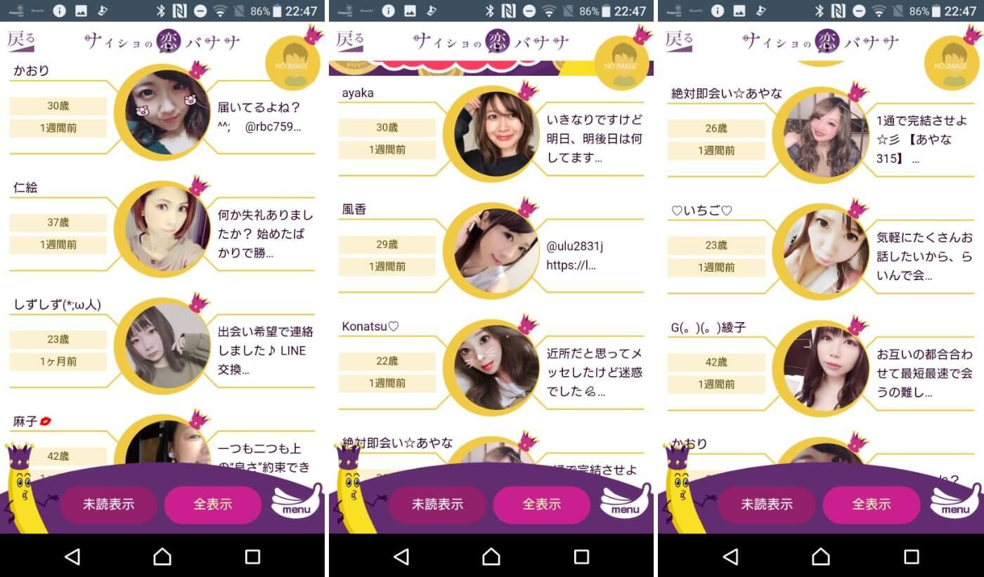 悪質出会い系アプリ「ナイショの恋バナナ」のサクラ