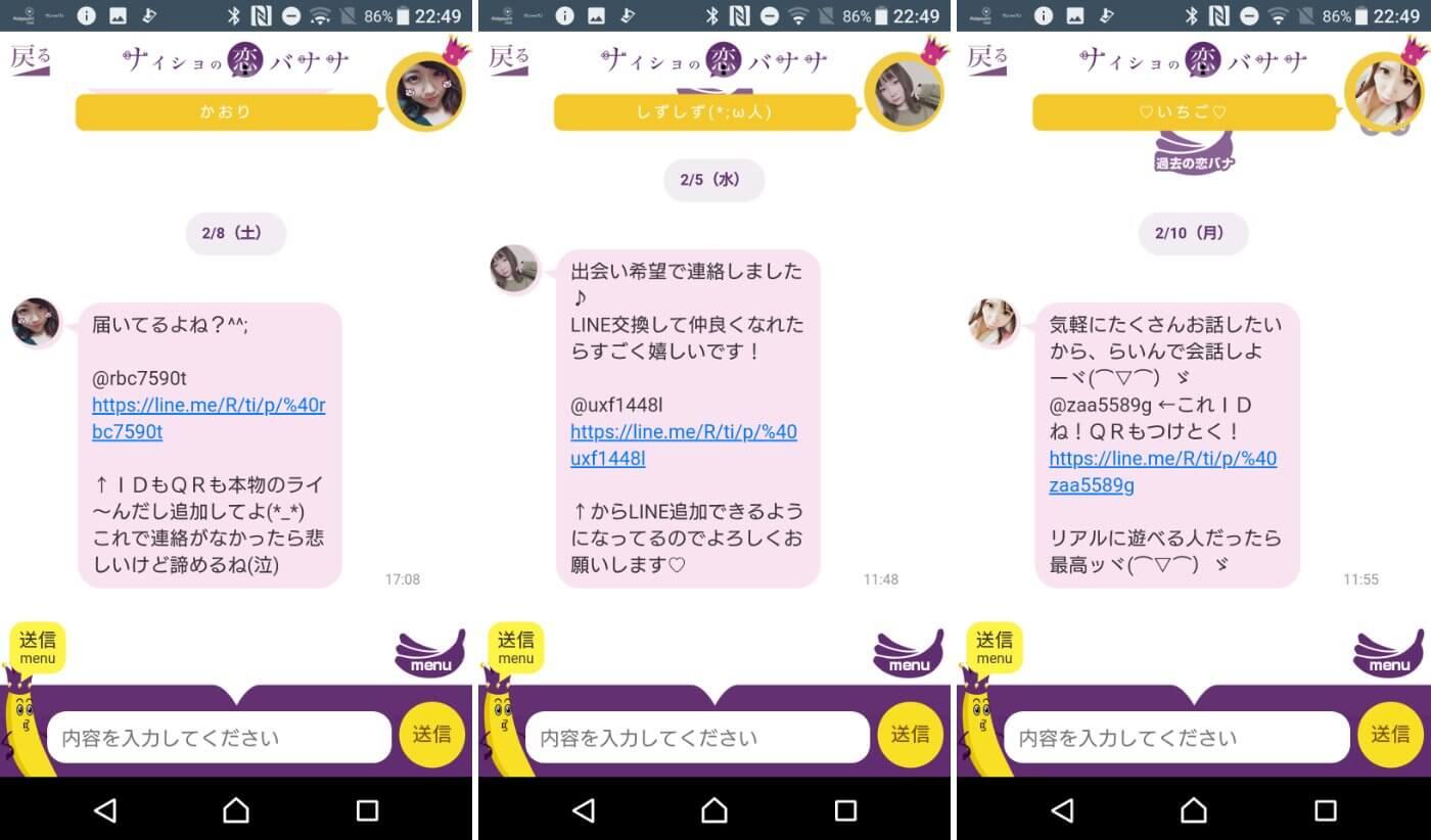 悪質出会い系アプリ「ナイショの恋バナナ」サクラ