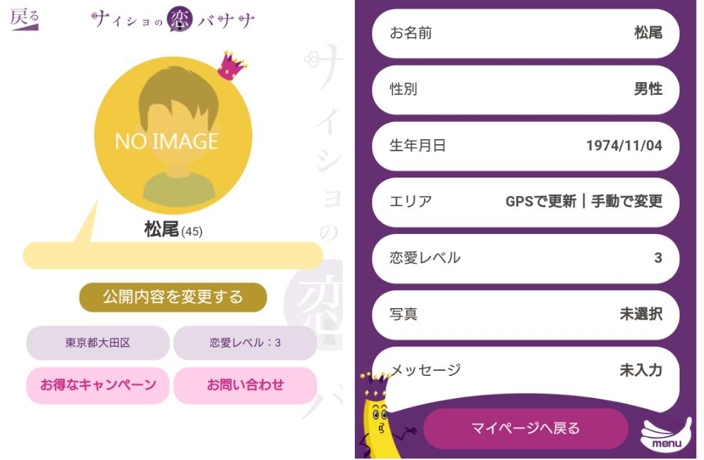 悪質出会い系アプリ「ナイショの恋バナナ」会員登録