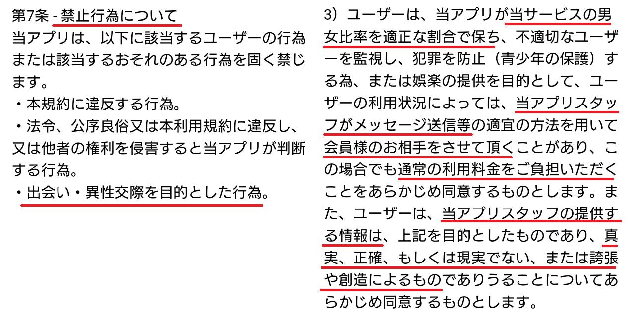 悪質出会い系アプリ「ナイショの恋バナナ」利用規約