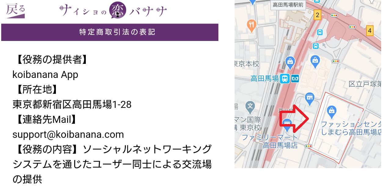悪質出会い系アプリ「ナイショの恋バナナ」運営