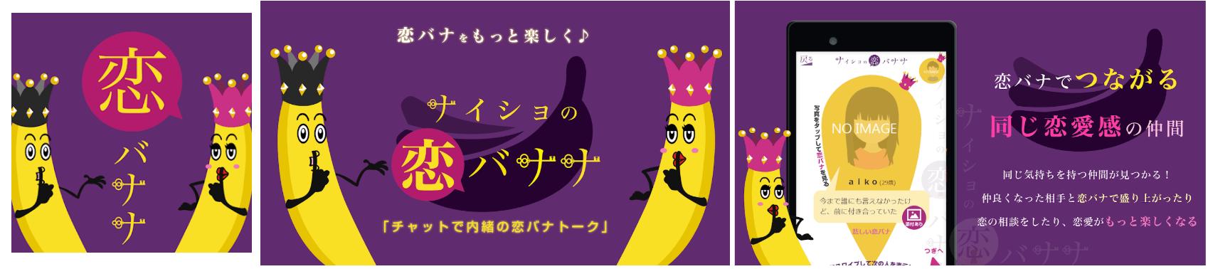悪質出会い系アプリ「ナイショの恋バナナ」