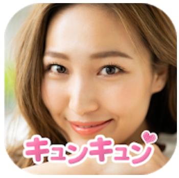 悪質出会い系アプリ「キュンキュン」