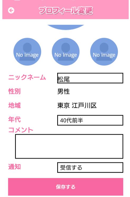 悪質出会い系アプリ「キュンキュン」会員登録