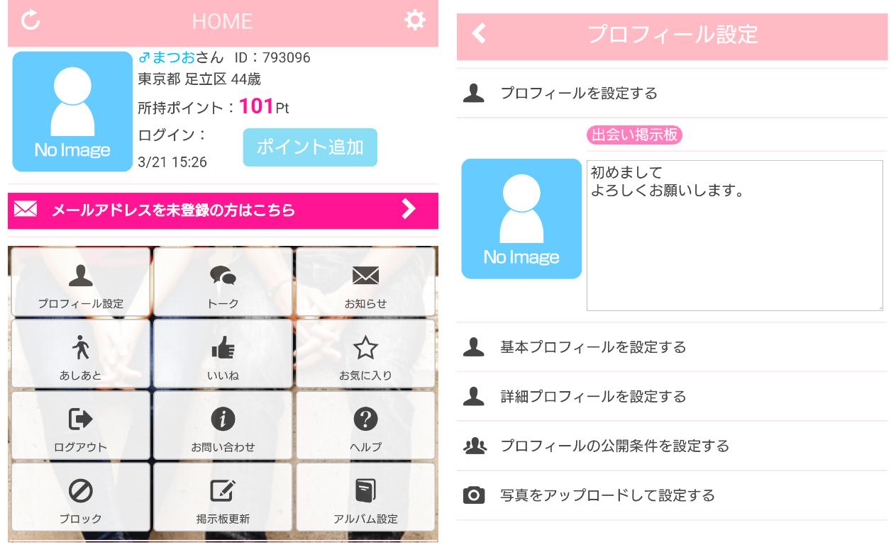 悪質出会い系アプリ「ラブりんトーク」会員登録