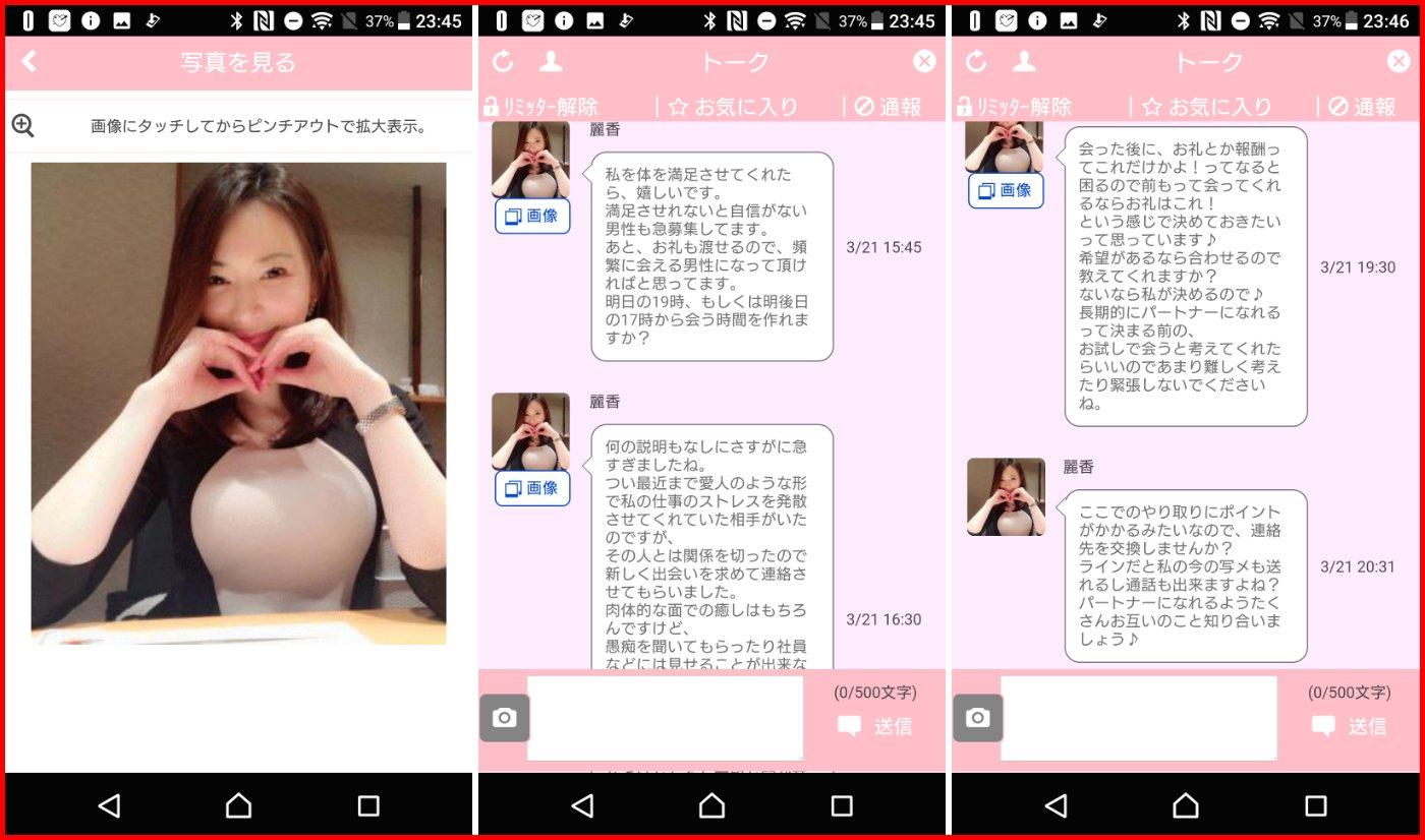 悪質出会い系アプリ「ラブりんトーク」サクラ