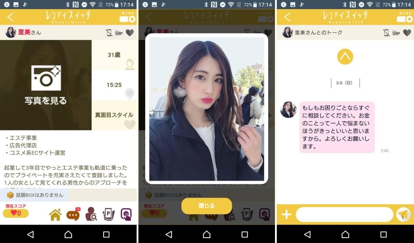 悪質出会い系アプリ「レンアイスイッチ」のサクラの詳細