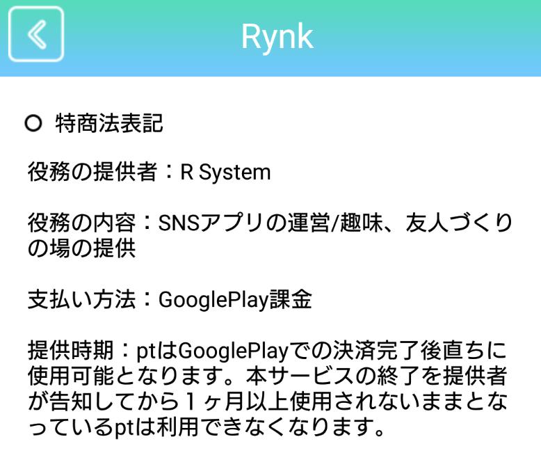 悪質出会い系アプリ「Rynk」運営