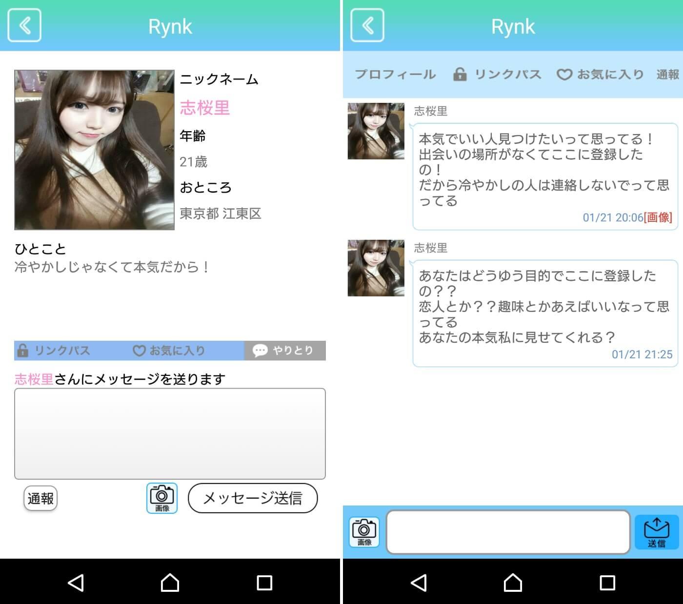 悪質出会い系アプリ「Rynk」サクラ