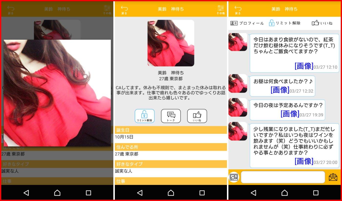 悪質出会い系アプリ「TALT」サクラ