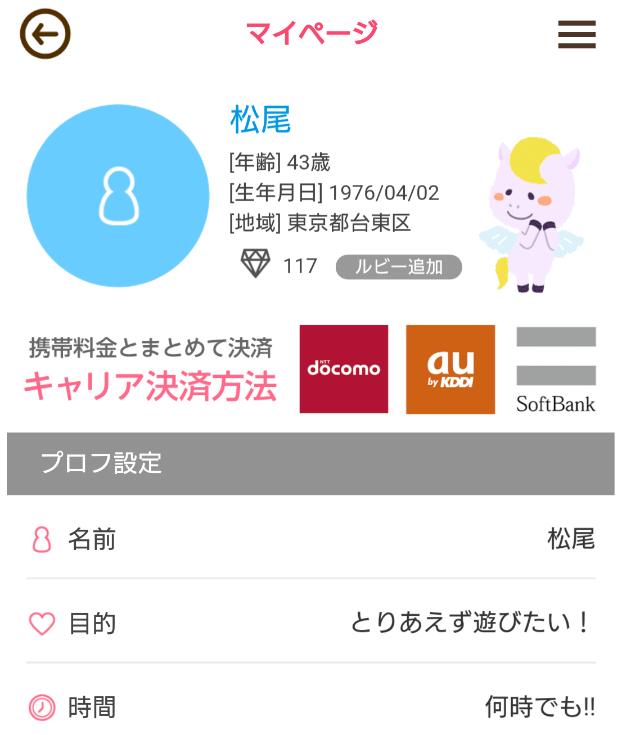 悪質出会い系アプリのzoo talk 【動物の守護神から友達探し】会員登録